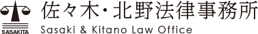 大阪市北区の弁護士事務所:佐々木・北野法律事務所
