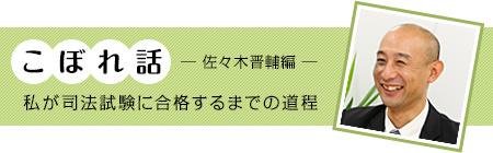 こぼれ話 ― 佐々木晋輔編 ― 私が司法試験に合格するまでの道程